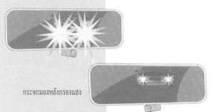 กระจกรถยนต์4